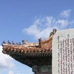Каракорум: забытая столица Чингис Хана