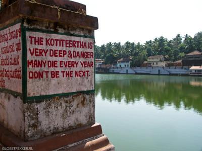 Штат Карнатака. Священная Гокарна. 11