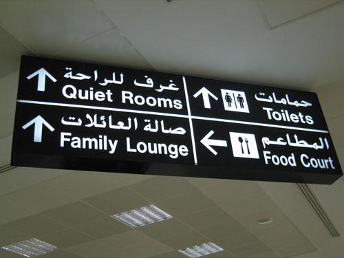 <p>Длинная стыковка в Дохе: инструкция по выживанию</p>