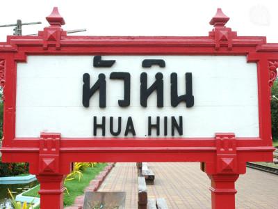 Как добраться из аэропорта Бангкока в Хуа Хин 7