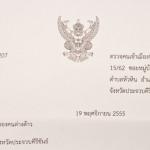 Автомобиль в Таиланде: регистрация, страховка, налог, техосмотр