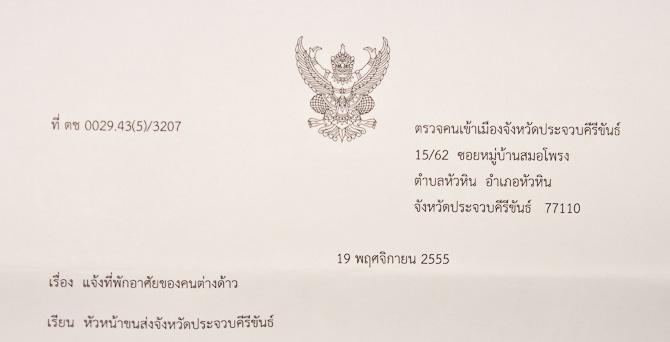 Получение Residence Certificate в Хуа Хине 2