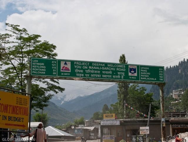 Деревня Вашишт и водопад Йогини