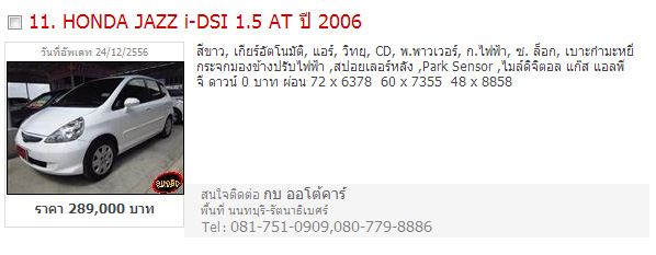 Покупка подержанного автомобиля в Таиланде