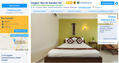 Тихий гестхаус в Сием-Рипе: Angkor Secret Garden Inn 6