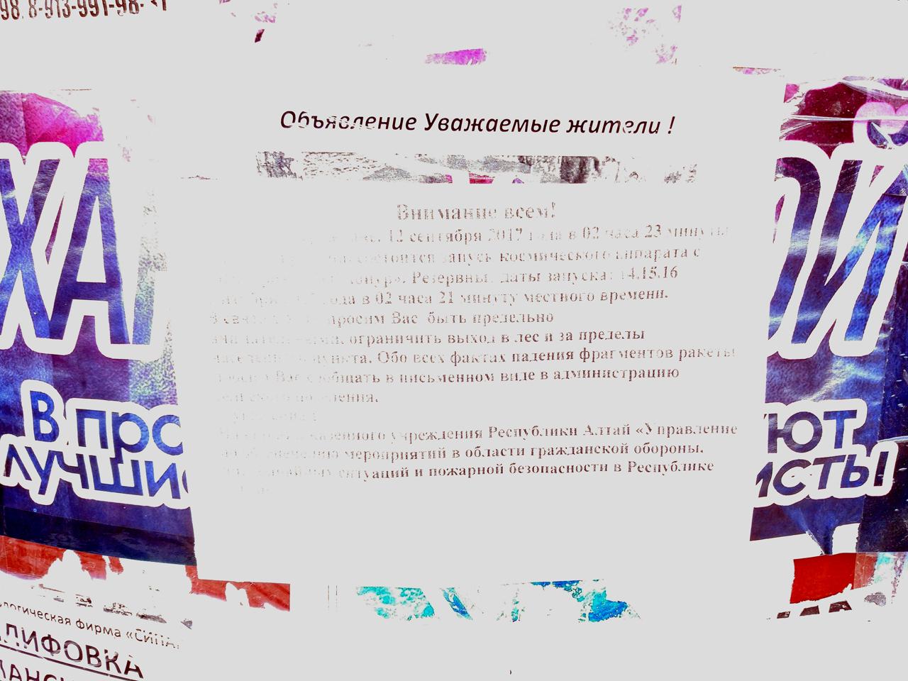 Москва Владивосток, часть II: Алтай   Кемерово
